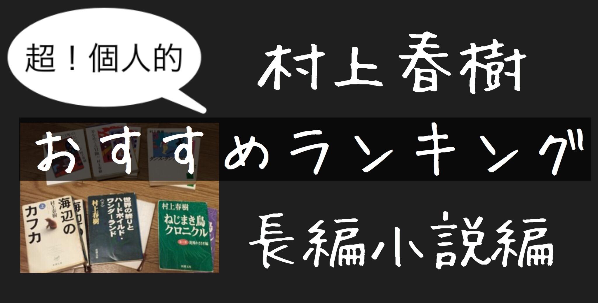 【本】村上春樹作品の初心者におすすめ長編小説の個人的ランキング