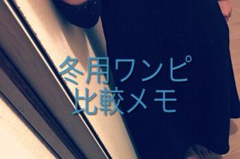 ミニマリスト30代【暖かい冬用ワンピース】人気商品比較