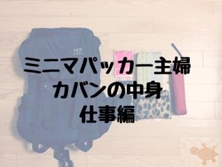 【荷物を減らすコツ】ミニマリスト主婦のカバンの中身公開、仕事編