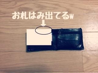 ミニマリストお財布