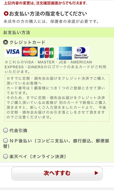 ファーストクラッシュクレジットカード