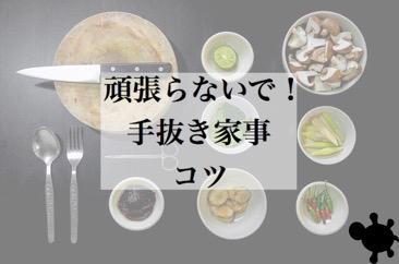 【家事コツ】手抜きできない辛い完璧主義さんへ。この食事技ならどう?