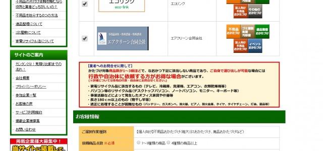 東京おすすめ不用品回収