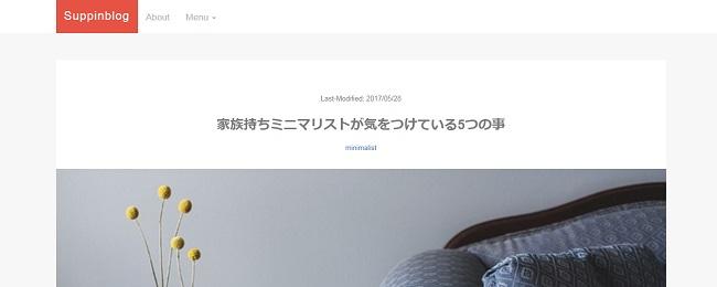 ミニマリストにおすすめ!日本語もきれいなMinimalテーマに変更!