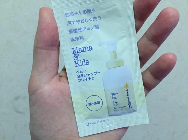 赤ちゃんの顔保湿人気のママアンドキッズ