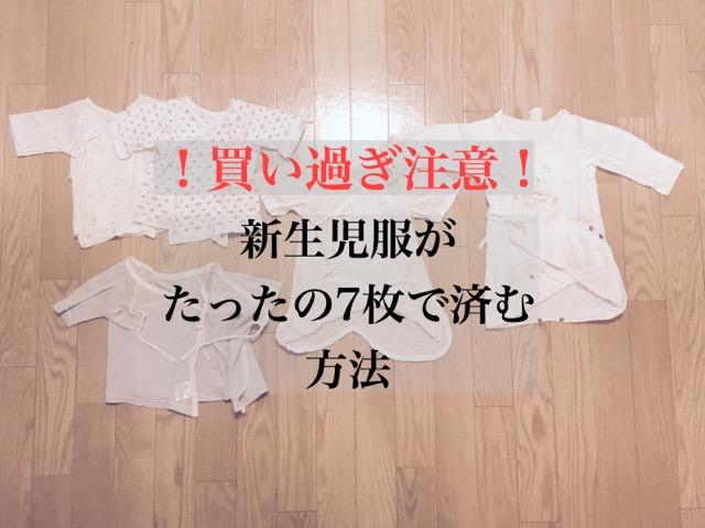 新生児の服の枚数
