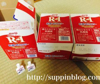 インフルエンザ予防でR1に3万円注ぎ込んだ結果