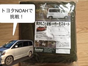 【ノア】軽自動車用woodrandカーモスキート使えるかレビュー