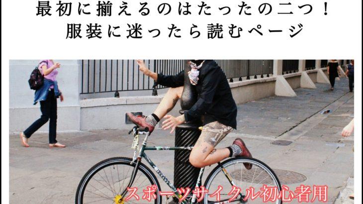 自転車用品高っ!最初にそろえるべきはこの二つだけ!