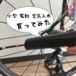 期待して自転車の「充電式電動空気入れ」KUFUNG買ってみた結果