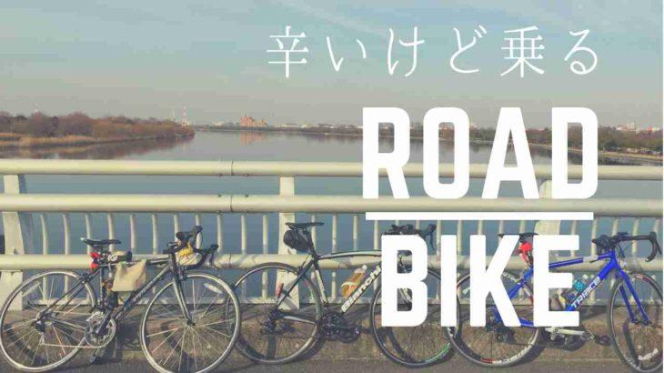 ロードバイクTOP