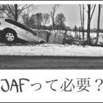 うちは必要ない。車購入でJAF会員登録いる人いらない人の違い