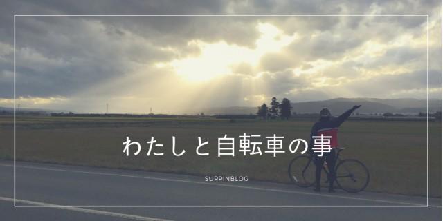ロードバイクの経験イメージ画像
