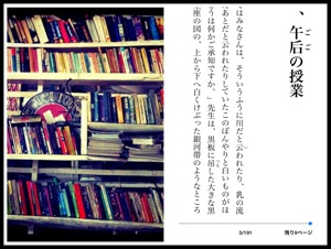 電子書籍紙の本