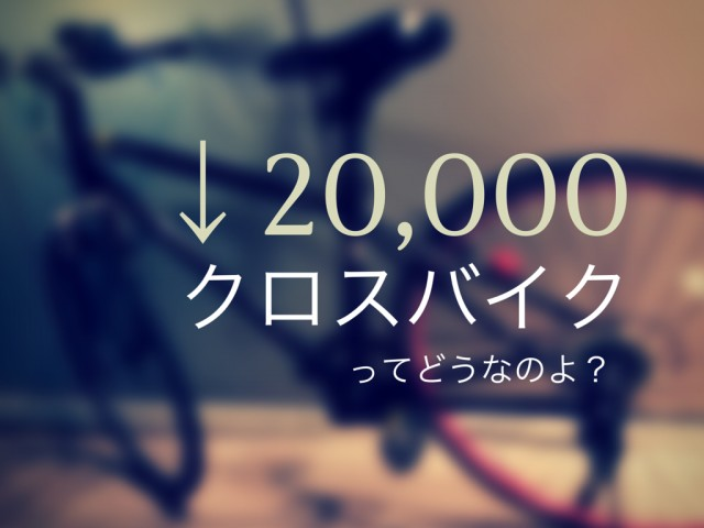 安いクロスバイク比較