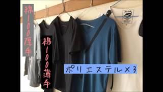 乾きやすい服の比較