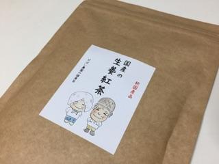 生姜湯が苦手!でもおすすめの生姜紅茶で寝つきと冷え性改善を狙う
