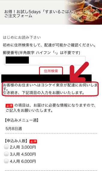 ヨシケイ郵便番号確認