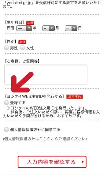 ヨシケイWEB注文ID