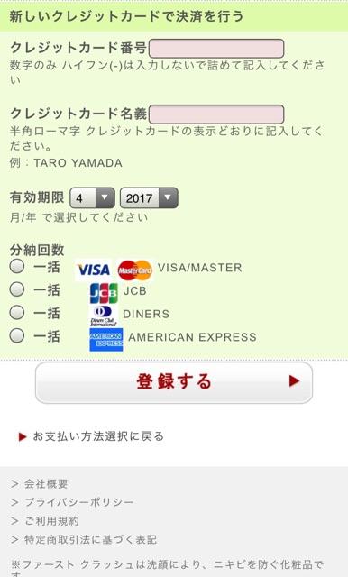 ファーストクラッシュクレジットカード登録