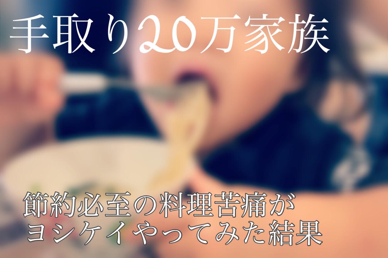 【ヨシケイ食材量】と体験談ぶっちゃける口コミ/1ヶ月半額裏ワザ