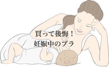 ユニクロ授乳妊娠中ブラ