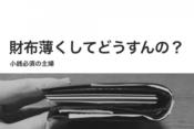ミニマリスト女性財布