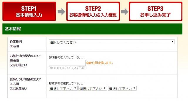 エコノバ申請方法