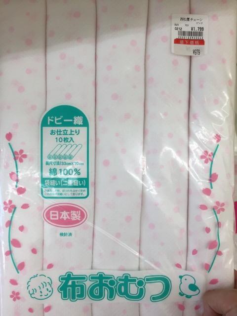 西松屋の安い布おむつ