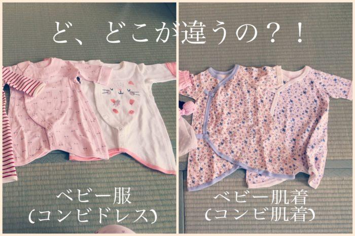 ベビー服の種類(コンビドレスとコンビ肌着比較)