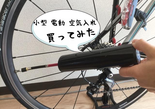 自転車用小型電動空気入れ