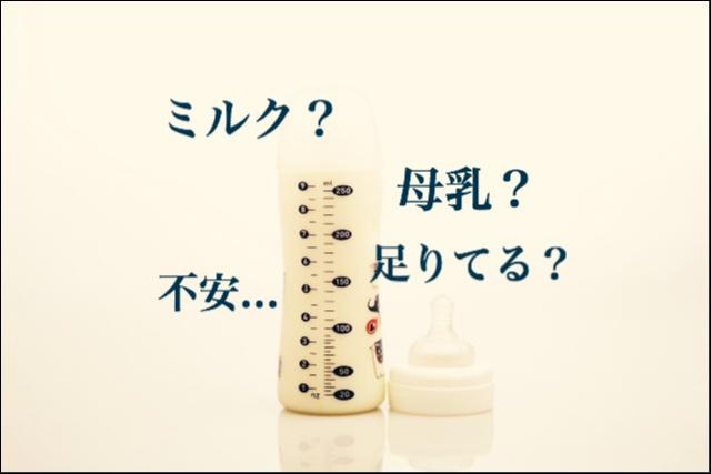 母乳ミルク育児イメージ