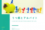 うつ病お金と生活