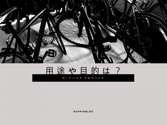 ロードバイクとクロスバイクの目的と用途