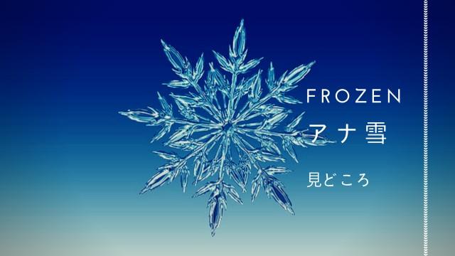 アナ雪ストーリー