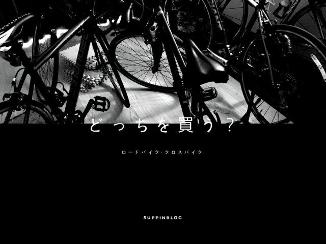 ロードバイククロスバイクどっちがおすすめ
