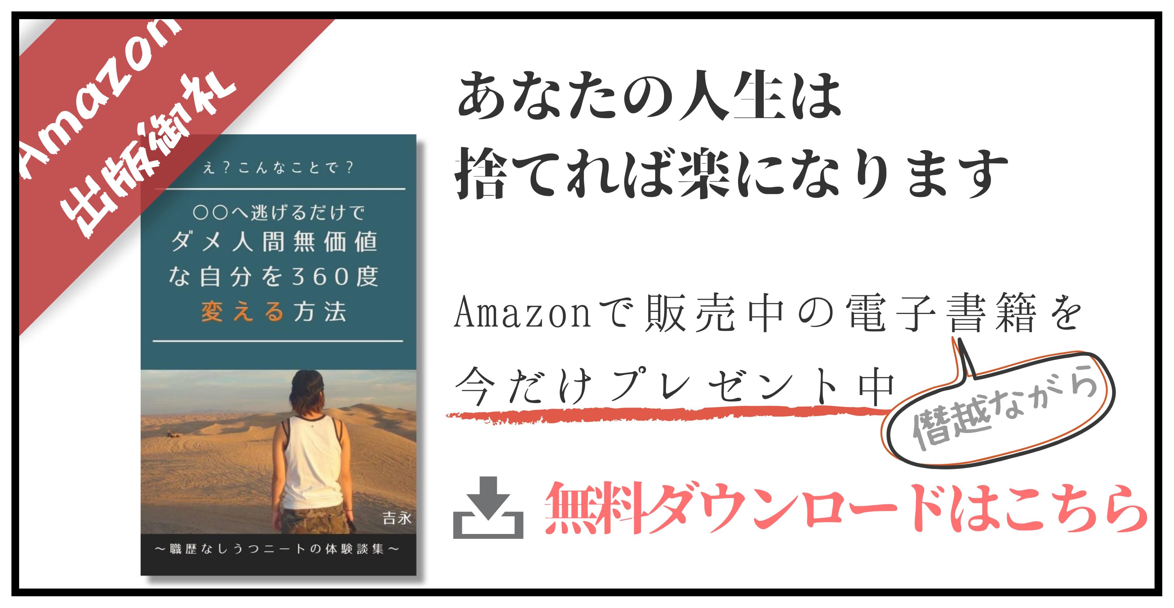 Amazon電子書籍プレゼントバナー