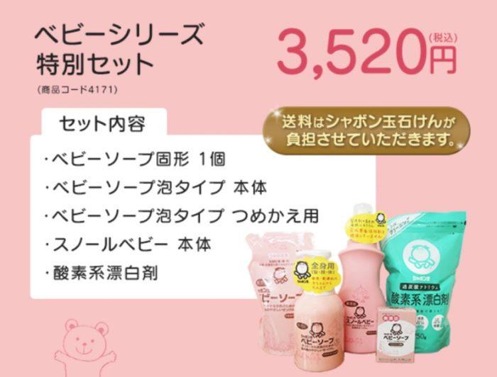 シャボン玉石鹸ベビーシリーズ特別セットの内容