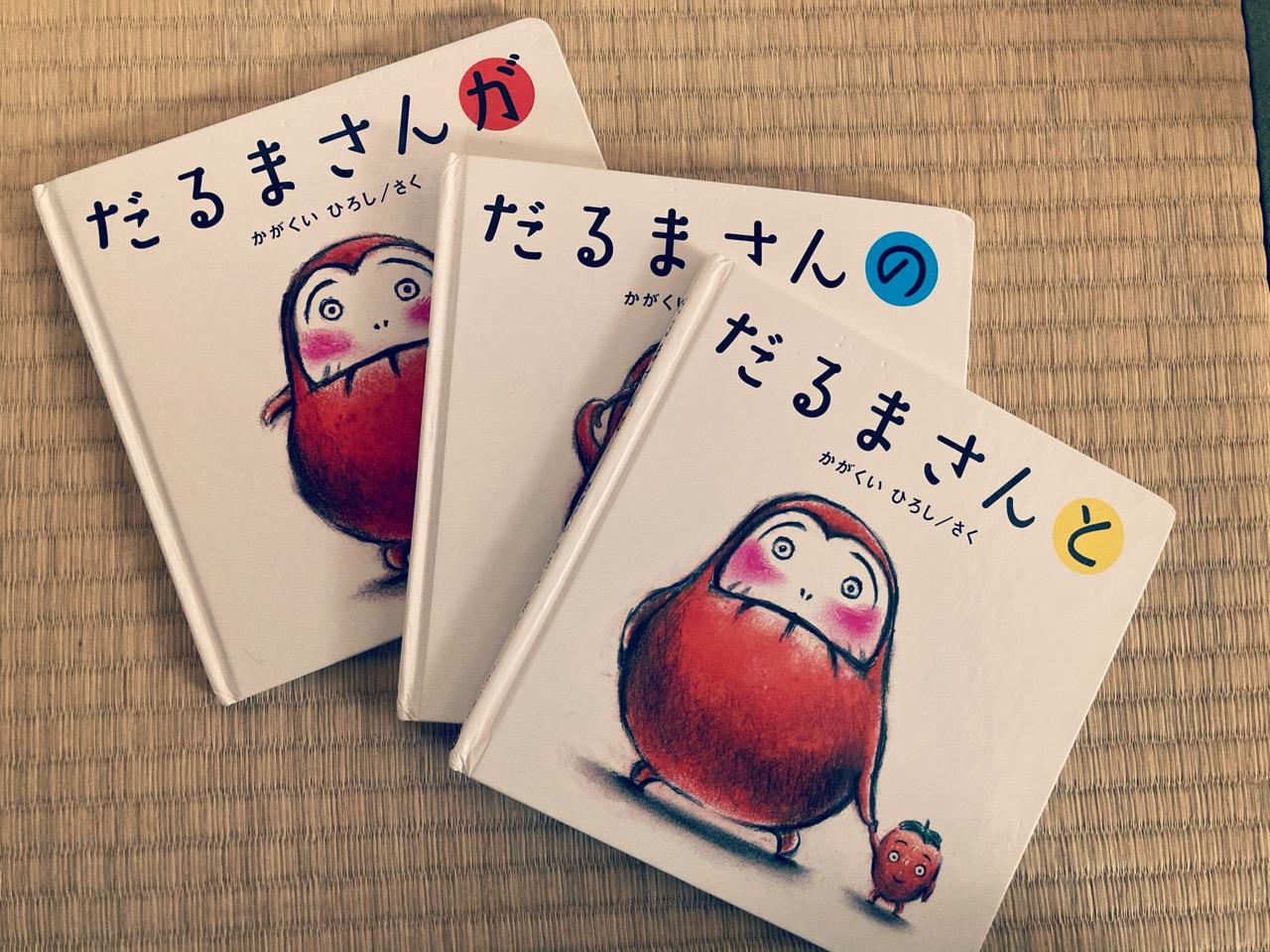 0歳おすすめ絵本「だるまさんシリーズ」