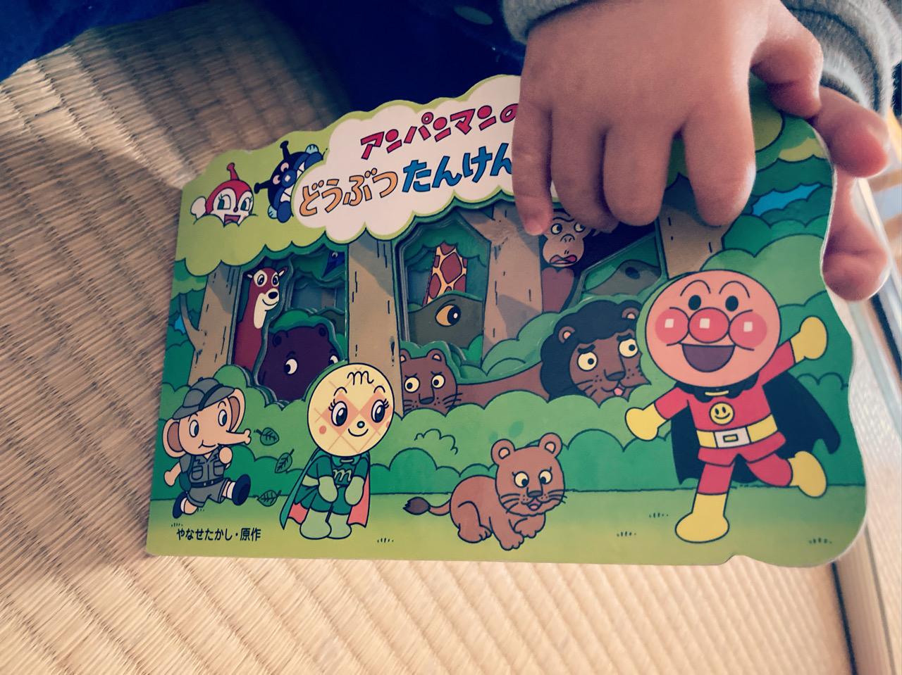 1歳におすすめ絵本「あんぱんまんのどうぶつたんけんたい