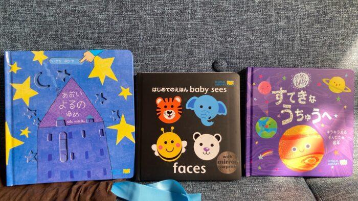 ワールドライブラリー赤ちゃんしかけ絵本ギフトセットの3冊