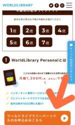WORLD-LIBRARY-min(2)
