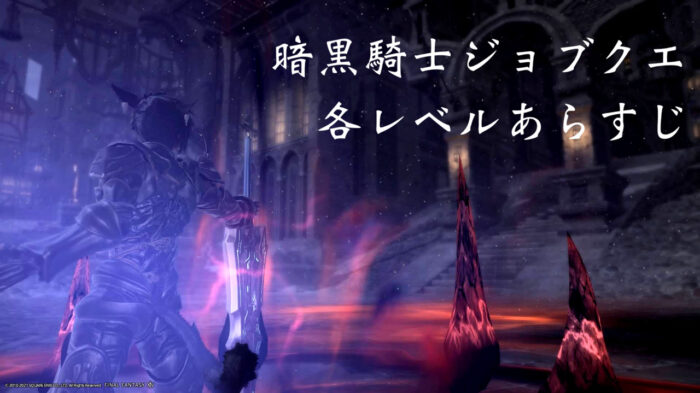 FF14暗黒騎士ジョブクエネタバレ