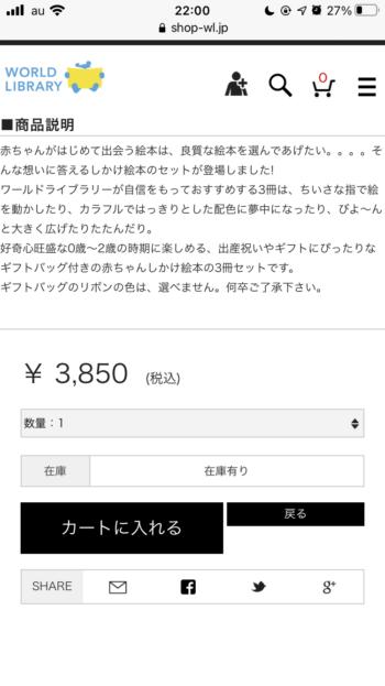 購入画面4